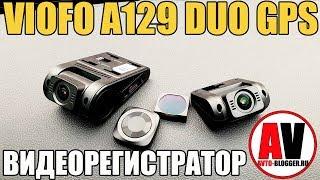VIOFO A129 DUO GPS. Полный обзор и мой отзыв