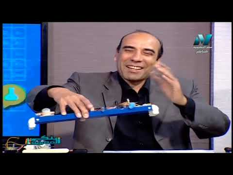 فيزياء 1 ثانوي حلقة 2 ( شرح الفيزياء عمليًا ) أ محمد خضر تقديم ياسر عباس 11-02-2019