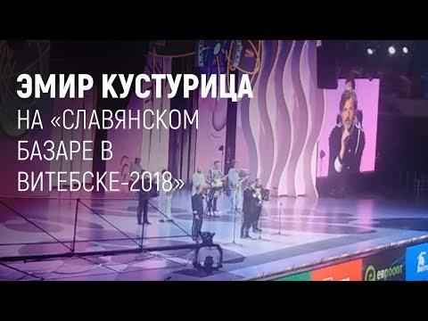 """, title : 'Эмир Кустурица на """"Славянском базаре в Витебске-2018""""'"""