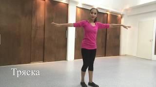 Восточный танец | ТРЯСКА | Урок для начинающих 1