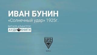Иван Бунин - Солнечный удар. Аудиокнига