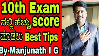 How to face 10th board exam in kannada by Manjunath I G