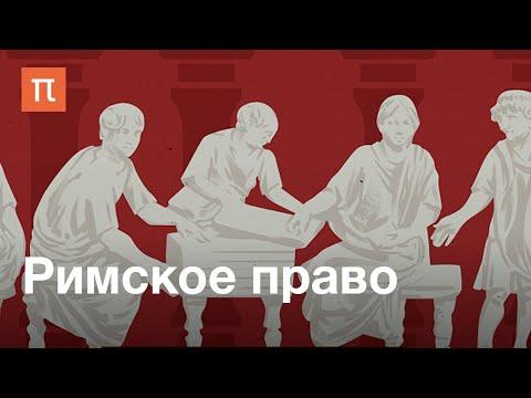 Римское право — курс Александра Марея и Дмитрия Дождева / ПостНаука