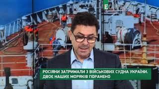 Спецвыпуск | Агрессия России в Керченском проливе | Часть 1