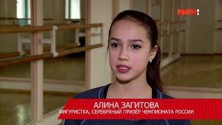 2017-03-30 - Алина ЗАГИТОВА   Спортивный репортер