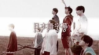 BTS: [日本語字幕] LET GO (Voice Deeper Version)