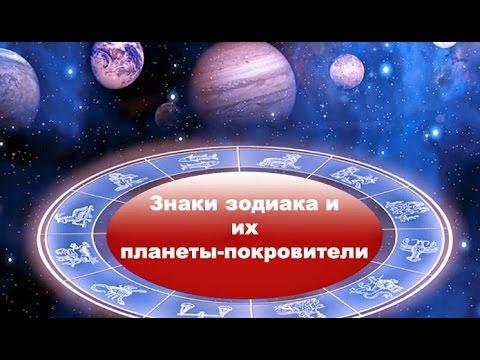Знаки Зодиака и планеты покровители.