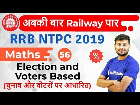 12:30 PM- RRB NTPC 2019 | Maths by Sahil Sir | Election and Voters Based mp3 yukle - mp3.DINAMIK.az