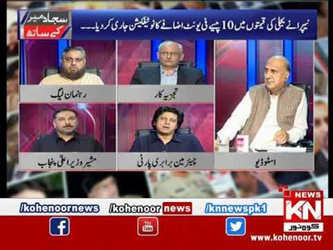 Sajjid Mir Ke Sath 09 July 2019 | Kohenoor News Pakistan