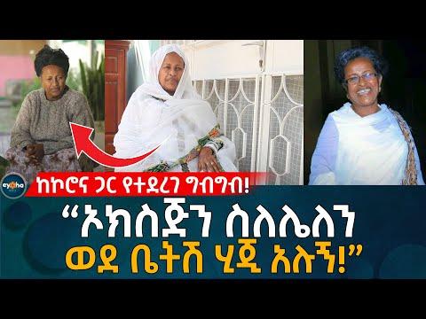 አርቲስት ፍቅርተ ከኮሮና ጋር ያደረገችው ግብግብ! Ethiopia  EyohaMedia