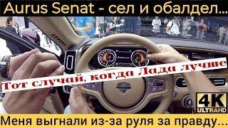 Aurus Senat - говно для Президента Путина