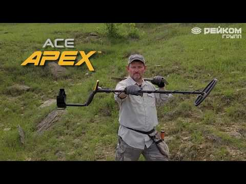 Garrett Apex Вершина металлодетекторов