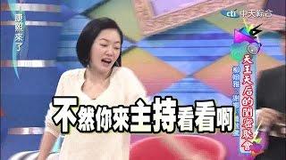老蕭演唱王妃氣勢驚人 小S:「不然你來主持看看啊!」