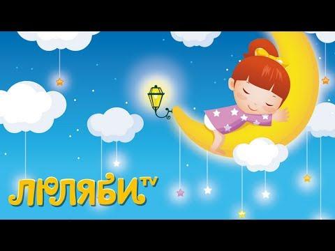 Калыханка - Белорусская колыбельная песня для детей перед сном слушать онлайн текст,слова. Люляби тв