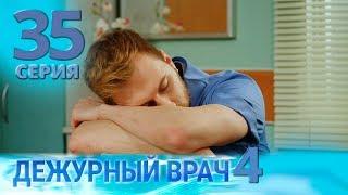 ДЕЖУРНЫЙ ВРАЧ-4 / ЧЕРГОВИЙ ЛІКАР-4. Серия 35