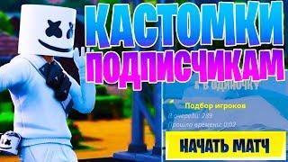 КАСТОМНЫЕ ИГРЫ / БЕСПЛАТНЫЙ БОЕВОЙ ПРОПУСК 8 СЕЗОНА ФОРТНАЙТ!