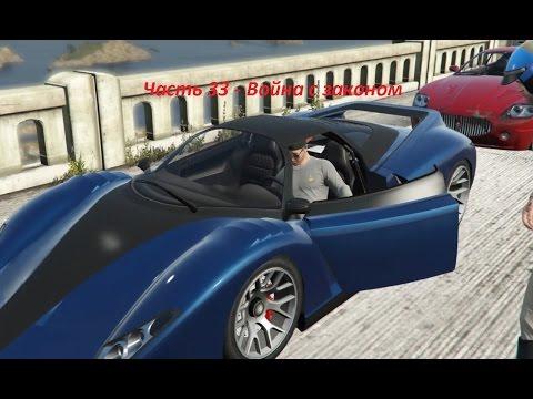 GTA 5 прохождение На PC - Часть 33 - Война с законом