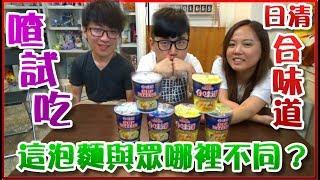 【喳試吃】泡麵還能與眾不同?只好邊吃邊玩接龍《日清合味道》