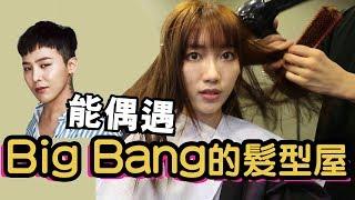 去GD、殷志源、iKON去的髮型屋弄頭髮💇!| 韓國VLOG🇰🇷|Ling Cheng