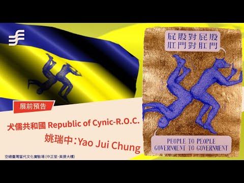 展前預告 犬儒共和國Republic of Cynic即將誕生