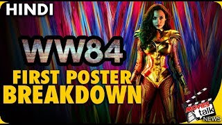 Wonder Woman 1984 : Armor Poster Breakdown [Explained In Hindi]