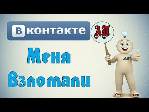 Что делать если взломали страницу в ВК (Вконтакте)?