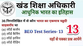 UPPSC II BEO II Test Series -13 II Imp Questions II खंड शिक्षा अधिकारी  IMAGES, GIF, ANIMATED GIF, WALLPAPER, STICKER FOR WHATSAPP & FACEBOOK