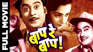 Baap Re Baap  Hindi Full Movie  Kishore Kumar Movies  Chand Usmani Jayant Smriti Biswas