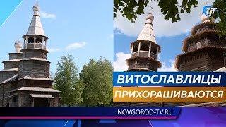 Музей деревянного зодчества «Витославлицы» прихорошился к юбилею