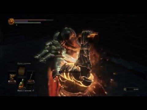 Dark Souls III - Спасение Сигварда из Катарины