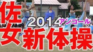 新体操 アンコール2014 佐賀女子