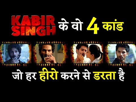 4 Things Of Kabir Singh That Can Scare Any Bollywood Hero