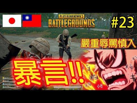 #23《台日日常PUBG》日本人和中國人開幹!居然害旁邊的台灣人笑出來?!(內有嚴重辱罵請慎入)