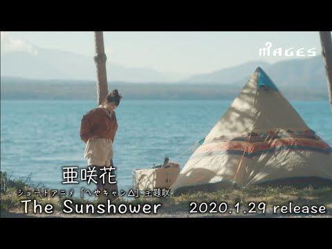 The Sunshower