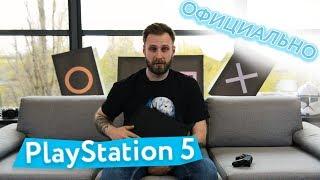 PlayStation 5! Официально! Подробности о новой консоли от Sony