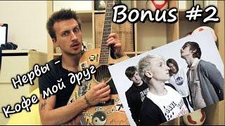show MONICA Bonus #2 - Нервы - Кофе мой друг (Как играть урок)