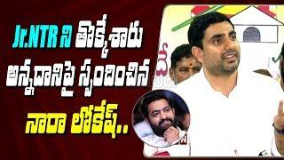Nara Lokesh Responds Over Vallabhaneni Vamsi Comments About Jr NTR | ABN Telugu