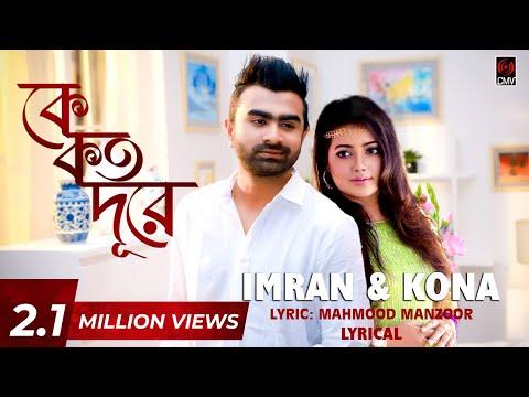 Ke Koto Dure | IMRAN & KONA | Mahmood Manzoor | imran New Song 2017  downoad full Hd Video
