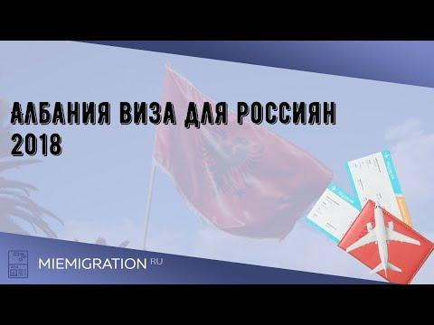 Албания виза для россиян 2018