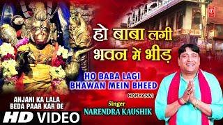 gratis download video - HO BABA LAGI BHAWAN MEIN BHEED,NARENDRA KAUSHIK,Haryanvi Balaji Bhajan,Anjani Ka Lala BedaPaar KarDe