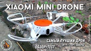 Xiaomi MITU Drone   ЛУЧШИЙ квадрокоптер   Подробный обзор
