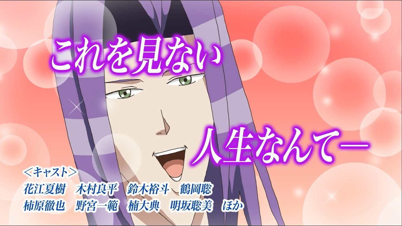 Handsome Men, Goofy Anime