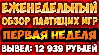Игры с выводом денег Еженедельный обзор платящих игр №1. Вывод 13 тысяч рублей со всех игр