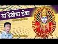 Ya Devicha Danka Song - Yellamma Renuka Devi Saundatti Song | Marathi Bhakti Geet