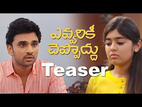evvarikee-cheppoddu-movie-teaser