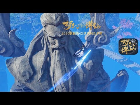 Upcoming Open World Games 2020.Jade Dynasty New Dream 梦幻新诛仙 First Look Gameplay Rpg