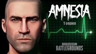 """ПЕРВЫЙ СЕРИАЛ В PUBG """"AMNESIA"""" - 1 СЕРИЯ. PlayerUnknown's Battlegrounds"""