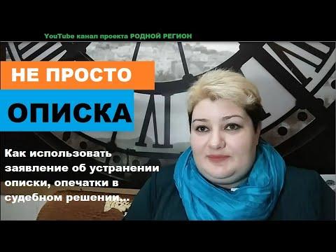 Заявление об исправлении описки,опечатки (+ образец) // РОДНОЙ РЕГИОН