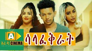 ሳላፈቅራት Ethiopian Movie Trailer SALAFEKRAT 2021