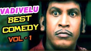 Vadivelu Best Comedy Scenes | VOL - 1 | Vadivelu Comedy Scenes | Vadivelu Comedy |Tamil Movie Comedy